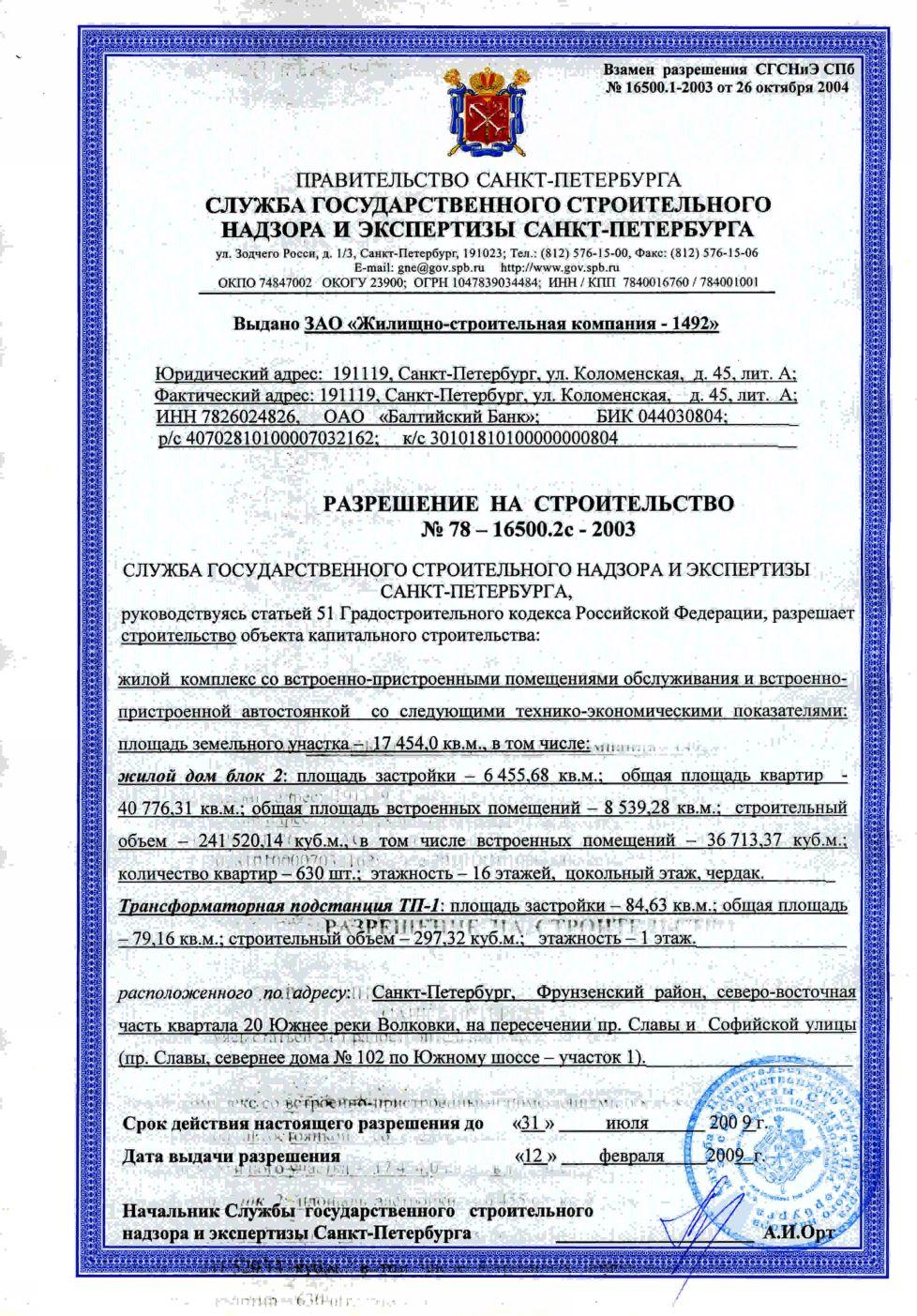 определения суммы список разрешений на строительство в санкт-петербурге или продать