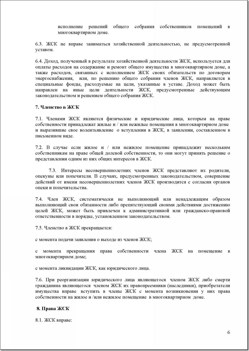 prava-i-obyazannosti-chlenov-zhsk