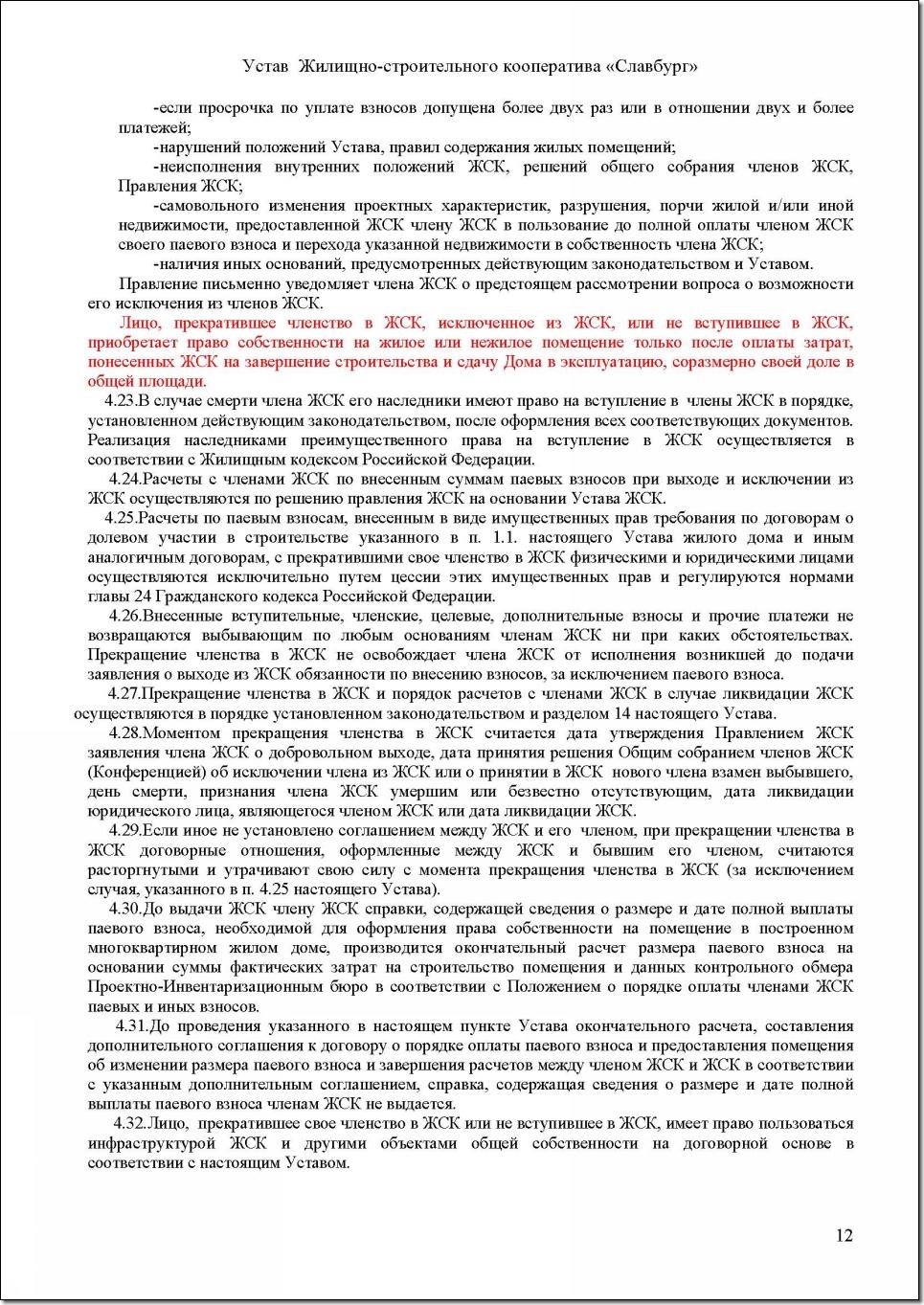 chlen-zhilishno-stroitelnogo-kooperativa
