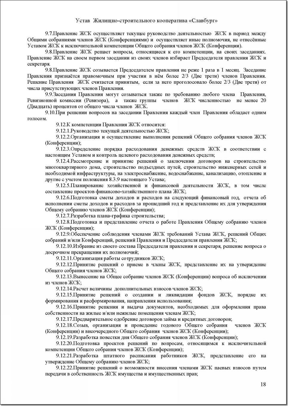 Устав жск по новому жилищному кодексу 2018 образец